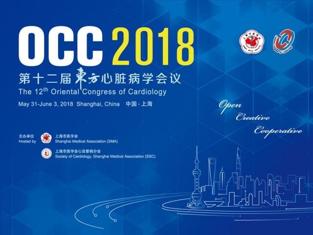 2018 5/31 ~ 6/3 OCC 第十二屆東方心臟病學會會議 The 12th Oriental Congress of Cardiology