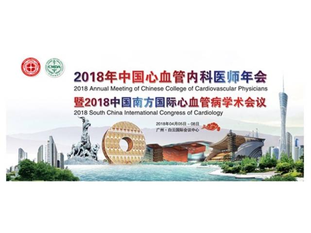 4/5 ~ 4/8 - 2018廣州會 - 第20屆中國南方國際心血管病學術會議