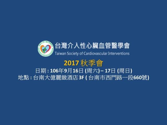 9/16-9/17 - TSCI 2017秋季會