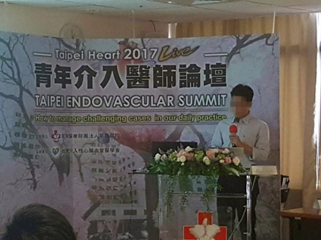 20170819 青年介入醫師論壇 Taipei Cardiovascular summit